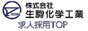 生駒化学工業求人サイト